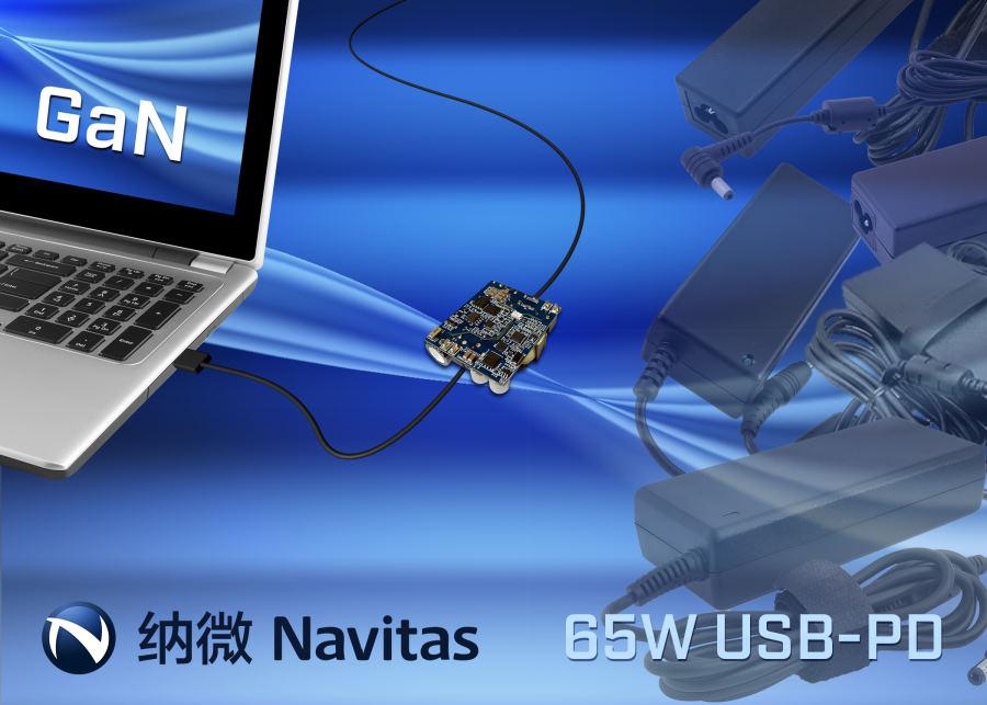 纳微半导体 GaN功率IC实现 世界上最小的65W USB-PD 手提电脑电源适配器