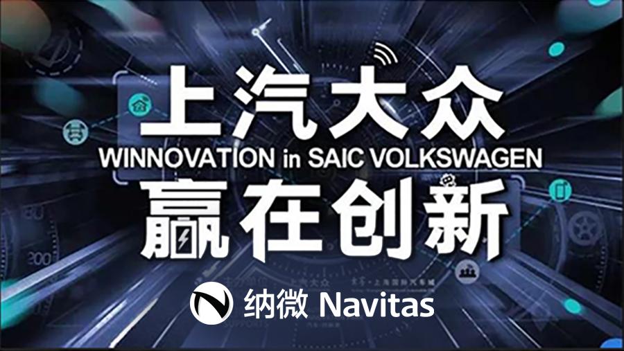 """Navitas 于 """"上汽大众 赢在创新"""" 活动推出创新的 GaNFast 技术"""