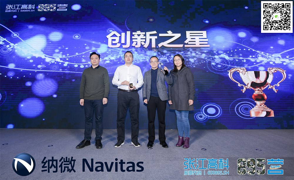 Navitas Wins Innovation Star Award at Shanghai Zhangjiang Hi-Tech