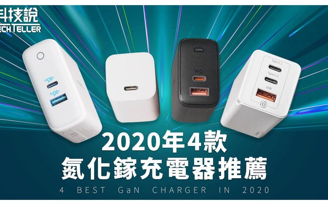 TechTeller – 2020年4款氮化鎵GaN快充充電器 嚴格實測推薦!iPhone 12可能不附充電器後的最佳解? 倍思 vs 小米 vs Anker vs AUKEY