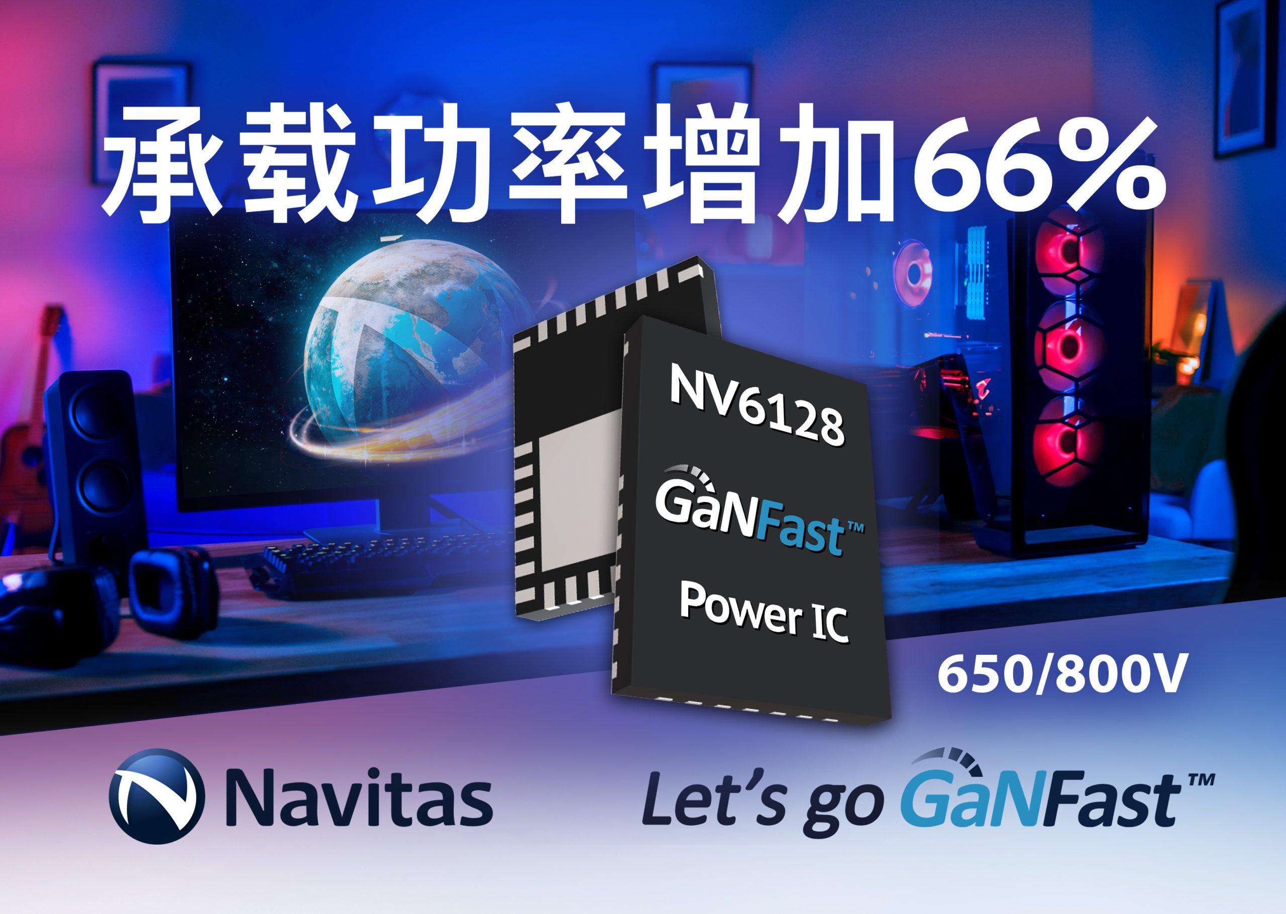纳微半导体宣布新一代氮化镓功率芯片NV6128问世,承载功率增加66%,加速进军高功率市场