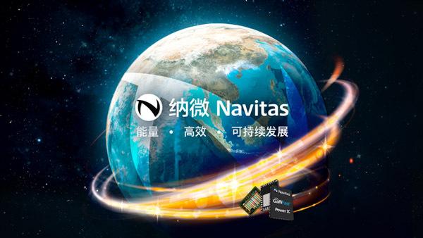 Navitas Brochure Chinese
