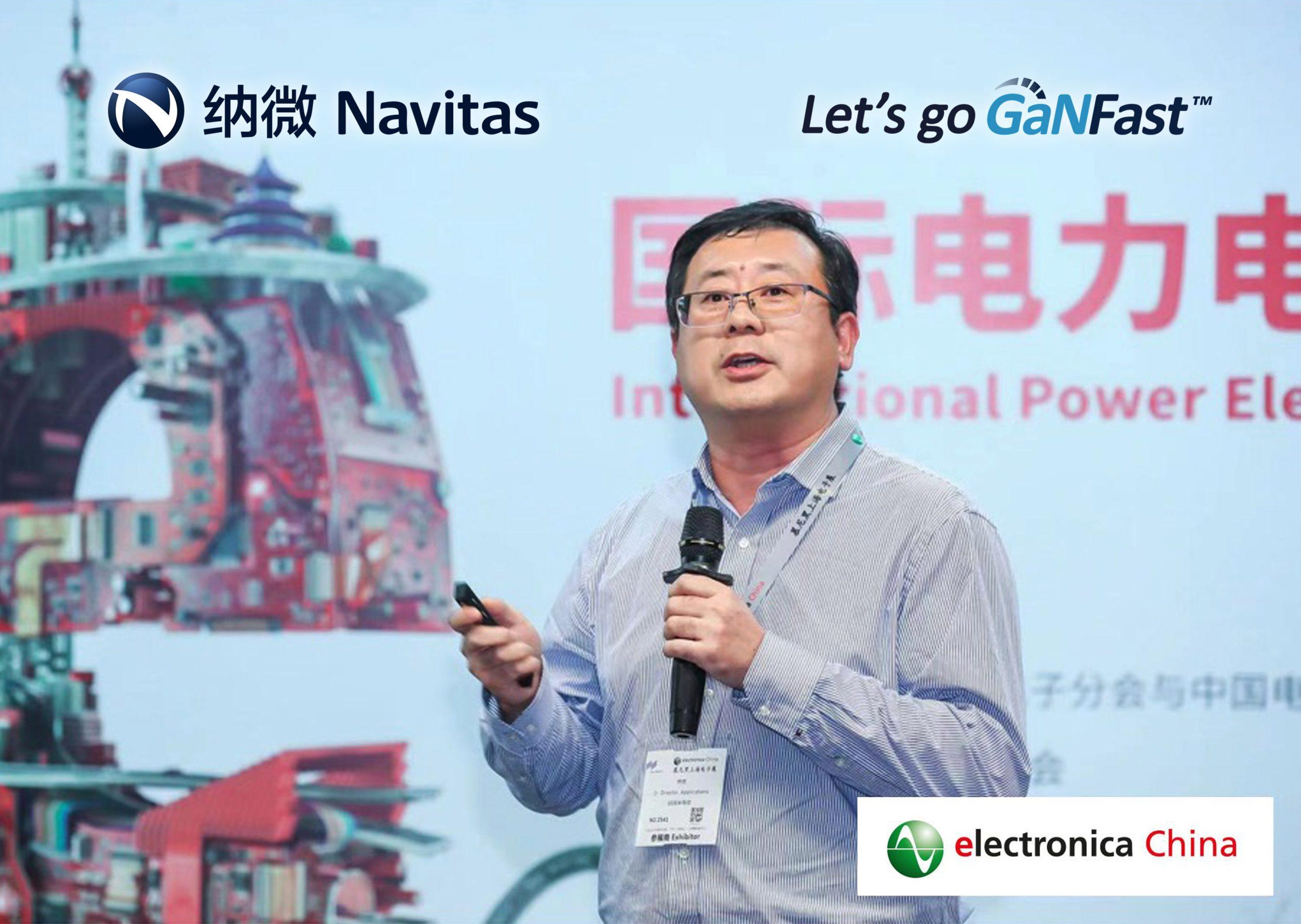 纳微半导体闪亮登场慕尼黑上海电子展,氮化镓最新工业级应用产品首次公开亮相